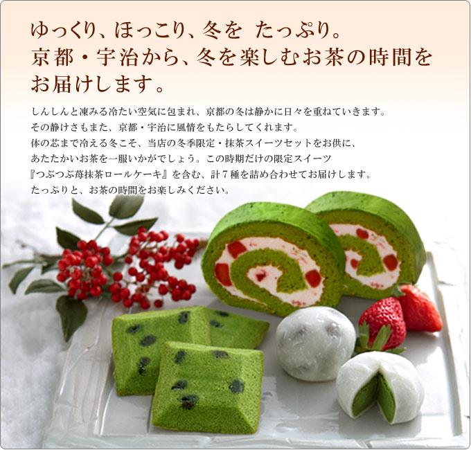 抹茶ロールケーキと抹茶大福